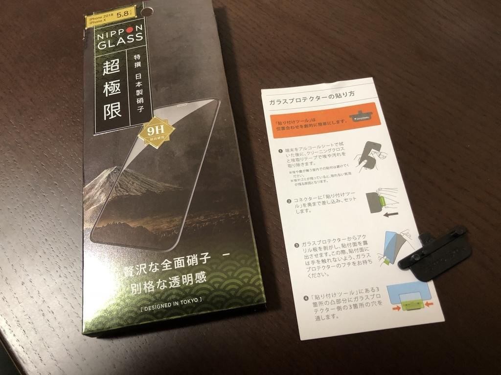 f:id:daimaru-side:20181026221437j:plain