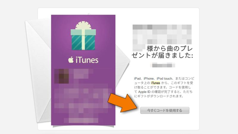 iTunes Storeからのメール