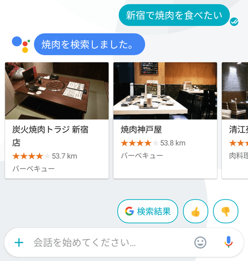 新宿で焼き肉