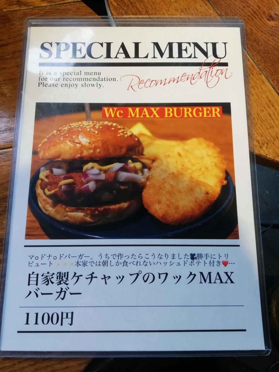 f:id:hamburger_megane:20200204201829j:plain