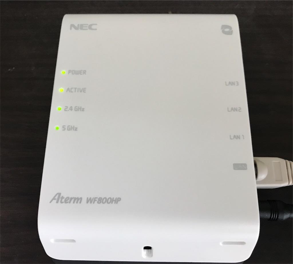 wifiルーター設置