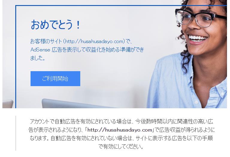 f:id:husahusadayo:20190824222933p:plain