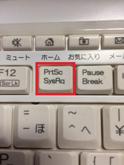 パソコン画面を画像として保存するためのキーボードのprintscreenボタン