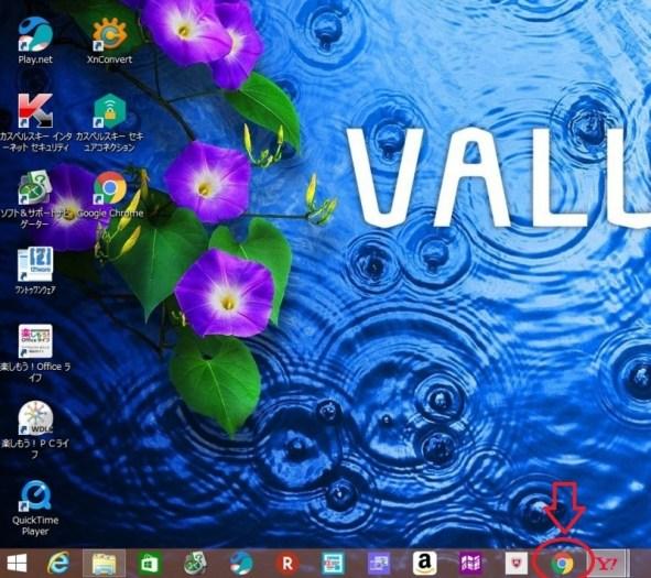 グーグルクロムを選択するデスクトップ画面