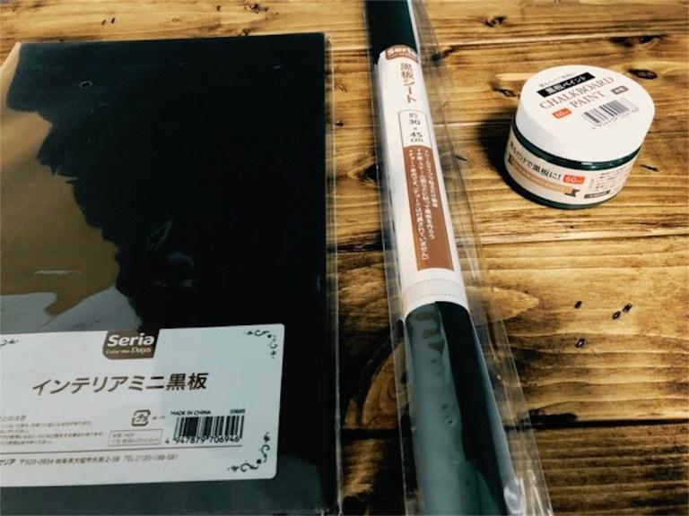 セリアの黒板塗料とミニ黒板