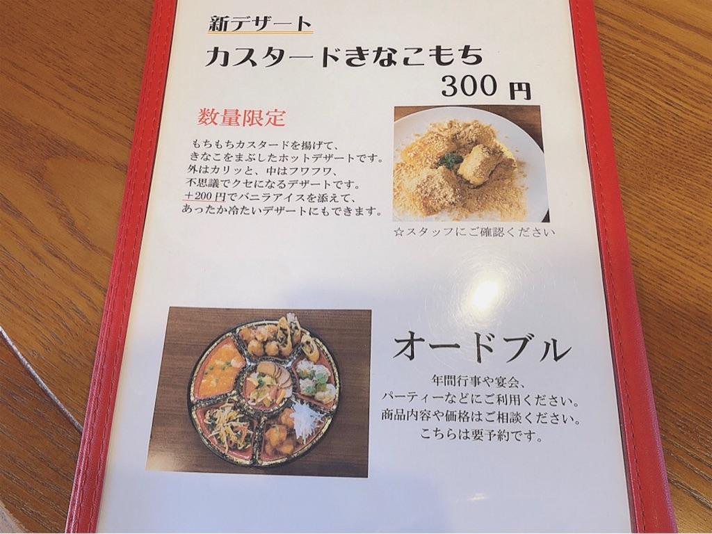 四川菜Rinrinのデザートとオードブル