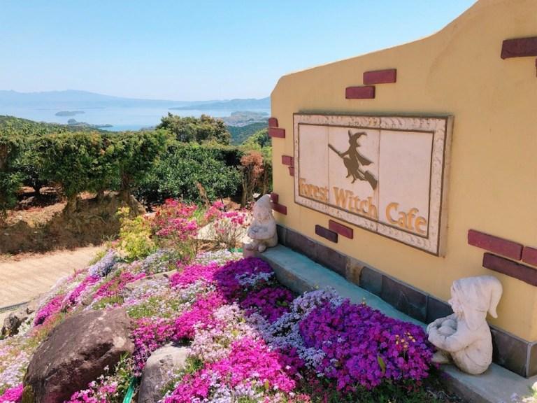 色づく世界の明日からの聖地 森の魔女カフェは長崎市西海町にある