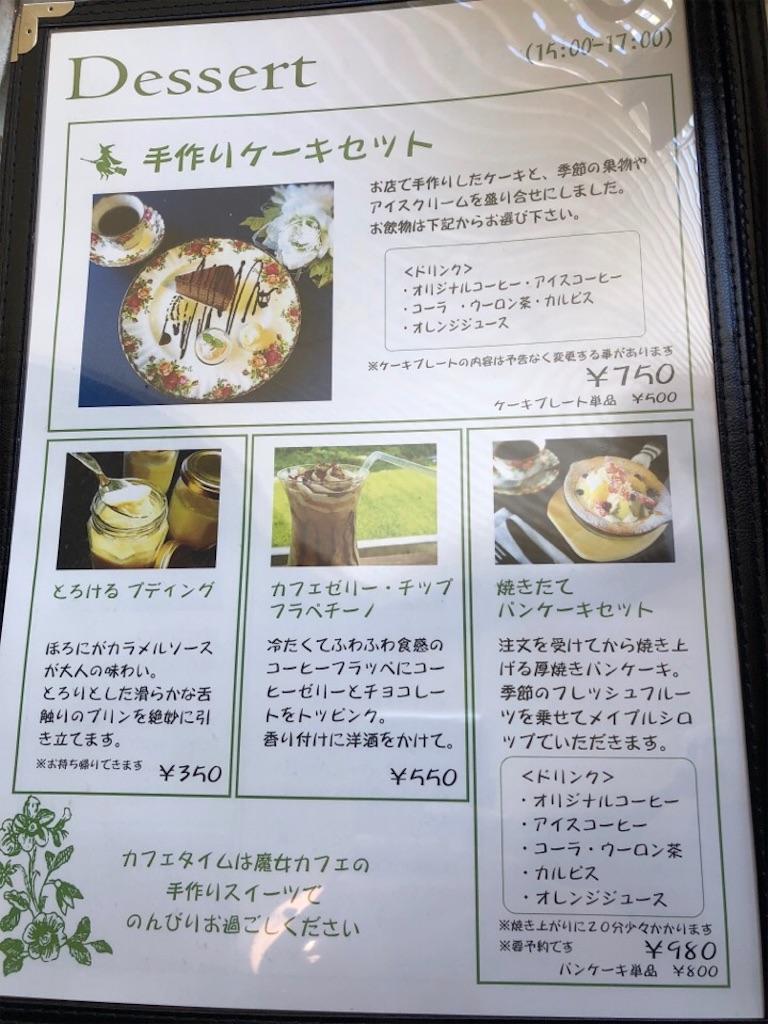 森の魔女カフェのデザートメニュー