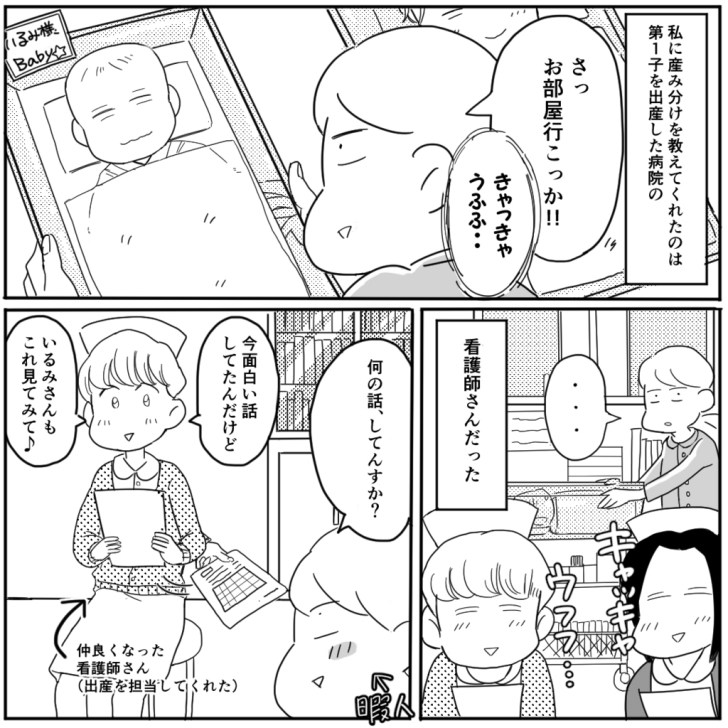 f:id:irumi0502:20171030164344j:plain