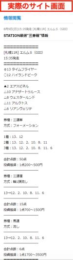 f:id:jikuuma:20200810011433p:plain