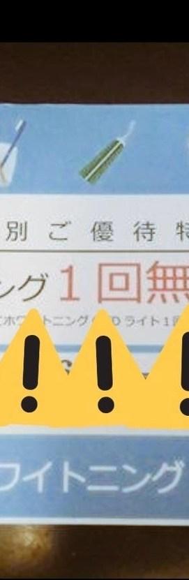 東京の安いスターホワイトニング無料クーポン券