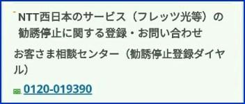 勧誘停止登録先 NTT西日本