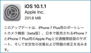 iOS10.1.1 ダウンロード容量