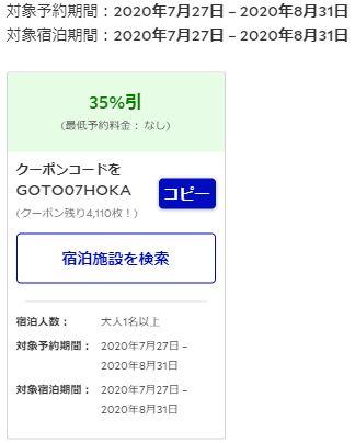 f:id:kura0840:20200729232642j:plain