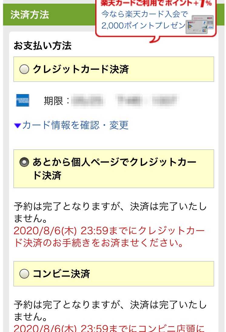 f:id:kura0840:20200804155505p:plain