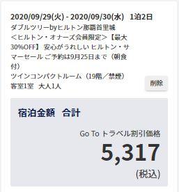 f:id:kura0840:20200905150029j:plain
