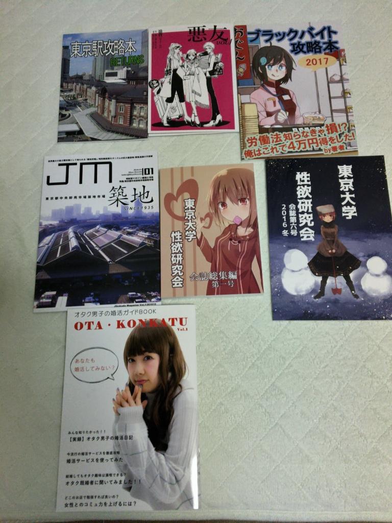 f:id:kyu_com:20170102205817j:plain