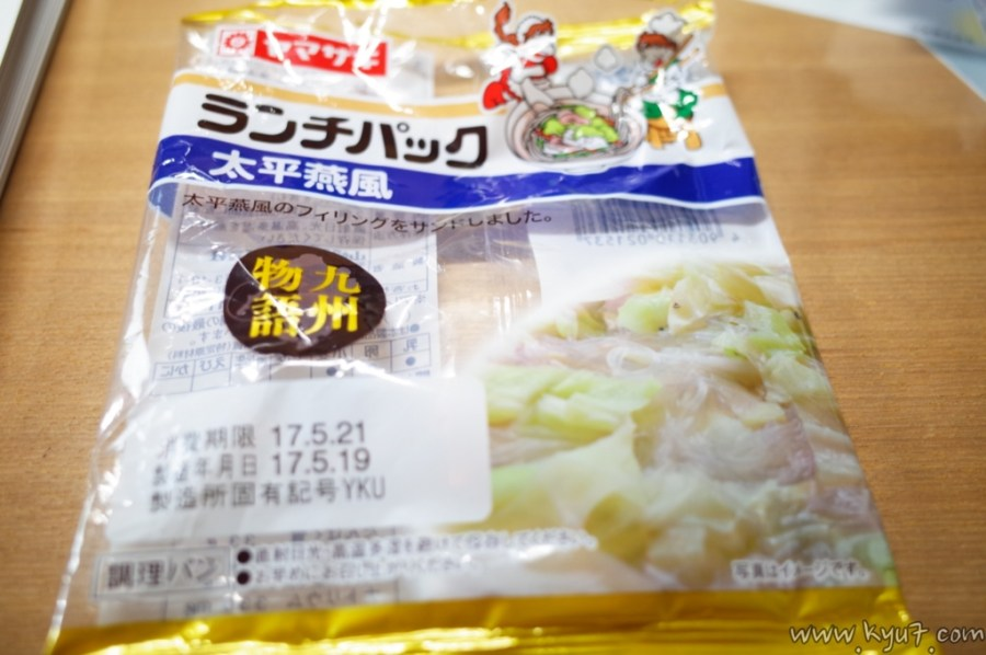 f:id:kyu_com:20170523212152j:plain