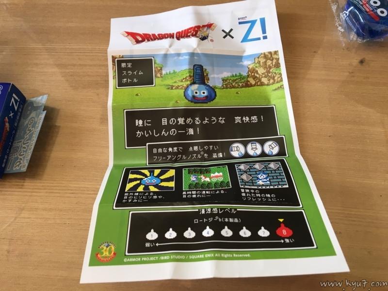 f:id:kyu_com:20170605202401j:plain