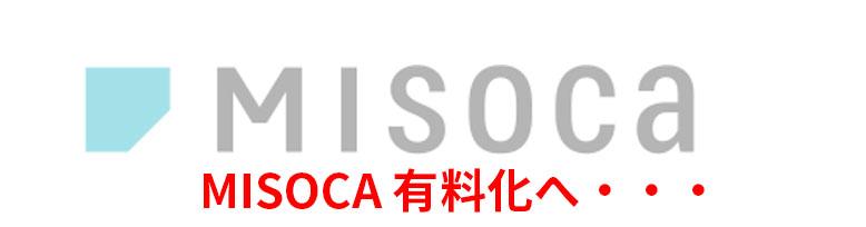 misoca有料化へ。代替サービスを比較!