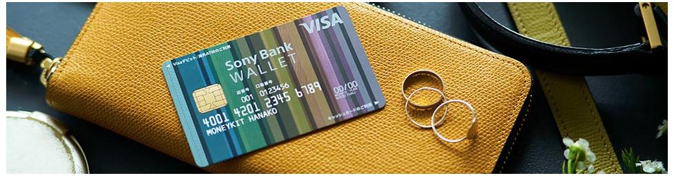 ソニー銀行のカード