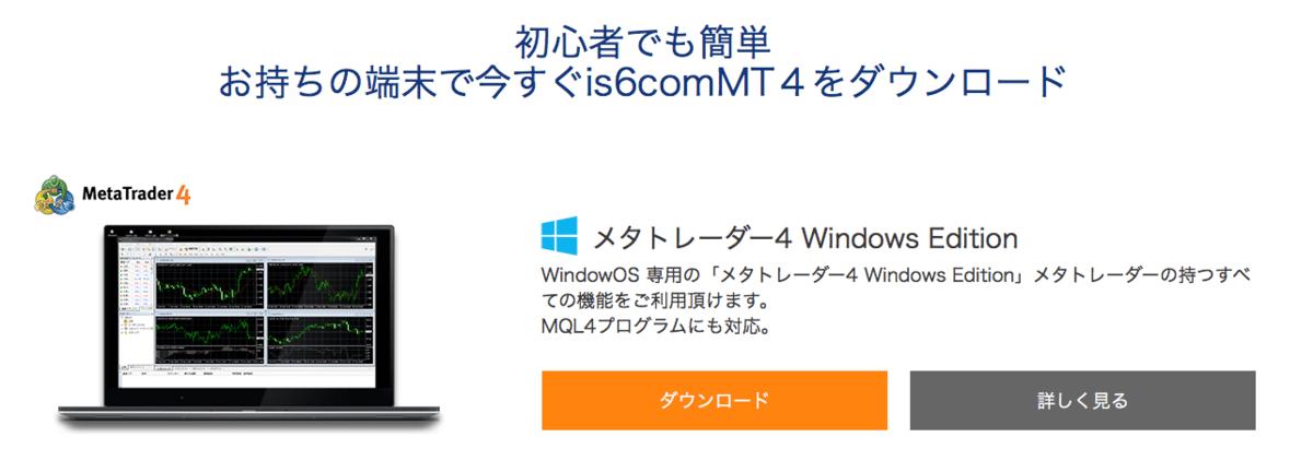 is6comのプラットフォーム