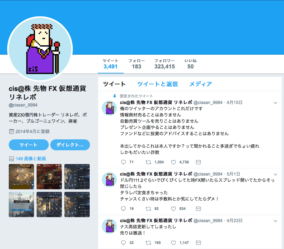 cisのツイッター