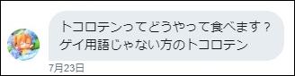 f:id:masa10t:20180726102656j:plain