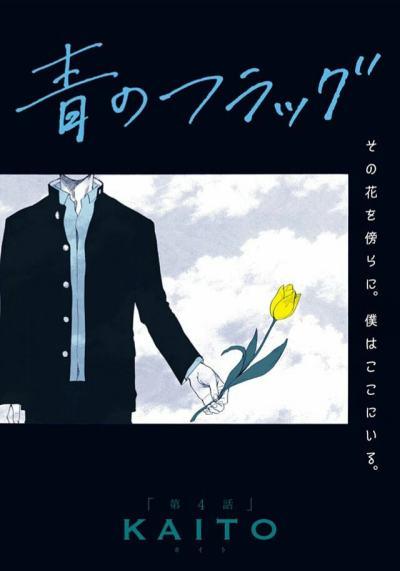 青のフラッグ 4話扉絵 黄色いチューリップ
