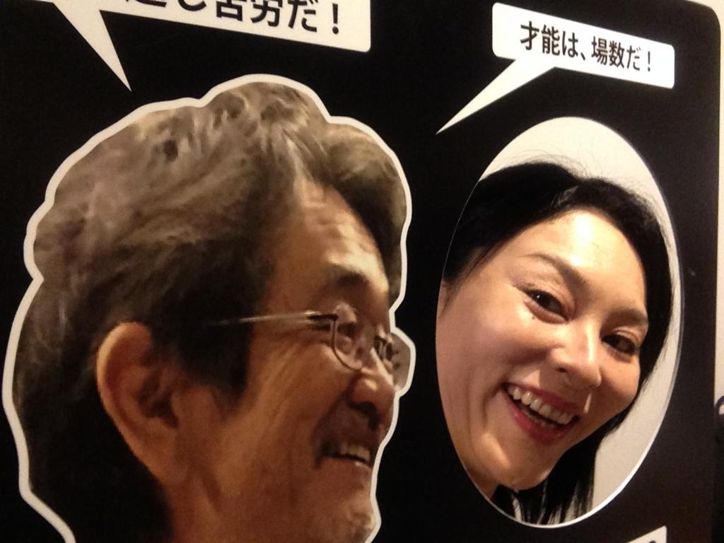 f:id:mika-shimosawa:20160916145810j:plain