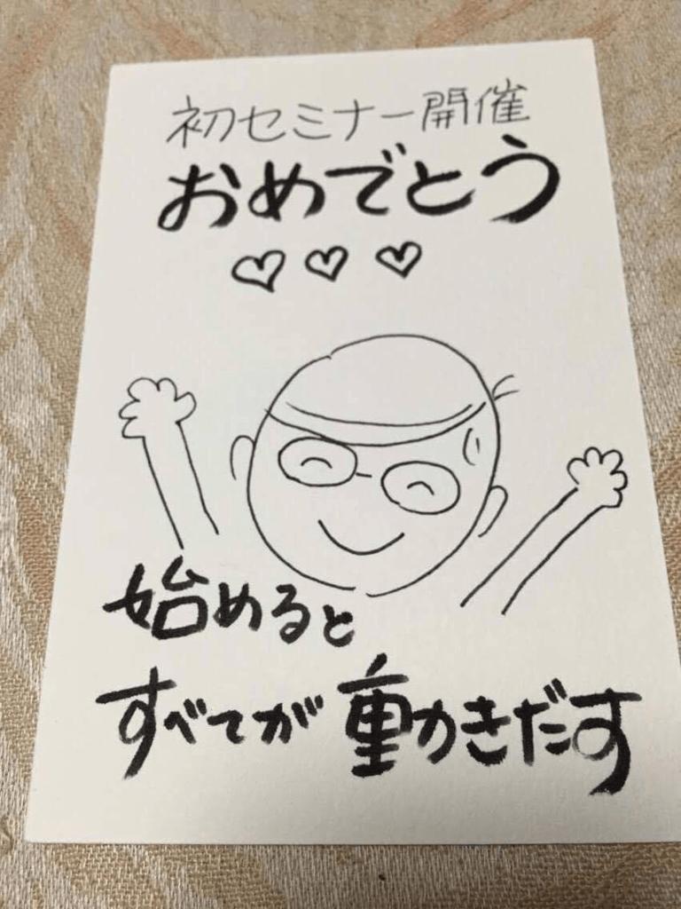 f:id:mika-shimosawa:20161216090203p:plain