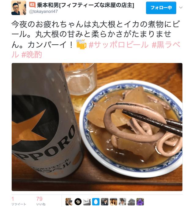 f:id:mika-shimosawa:20170124194453p:plain