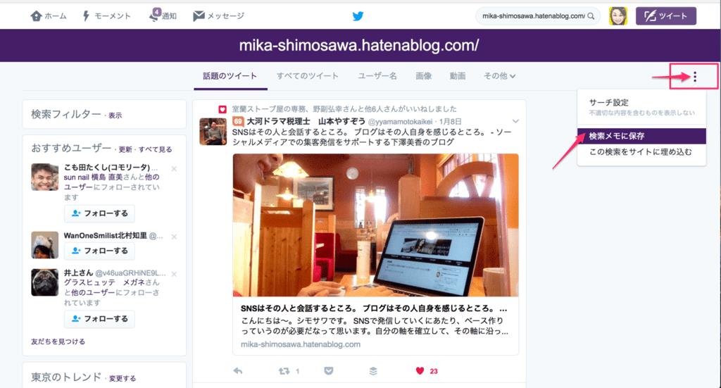 f:id:mika-shimosawa:20170217220319p:plain