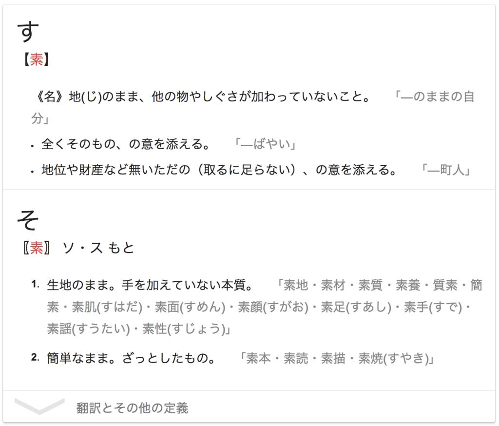 f:id:mika-shimosawa:20171209183323p:plain