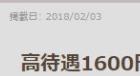 f:id:moneygamex:20180204155433p:plain