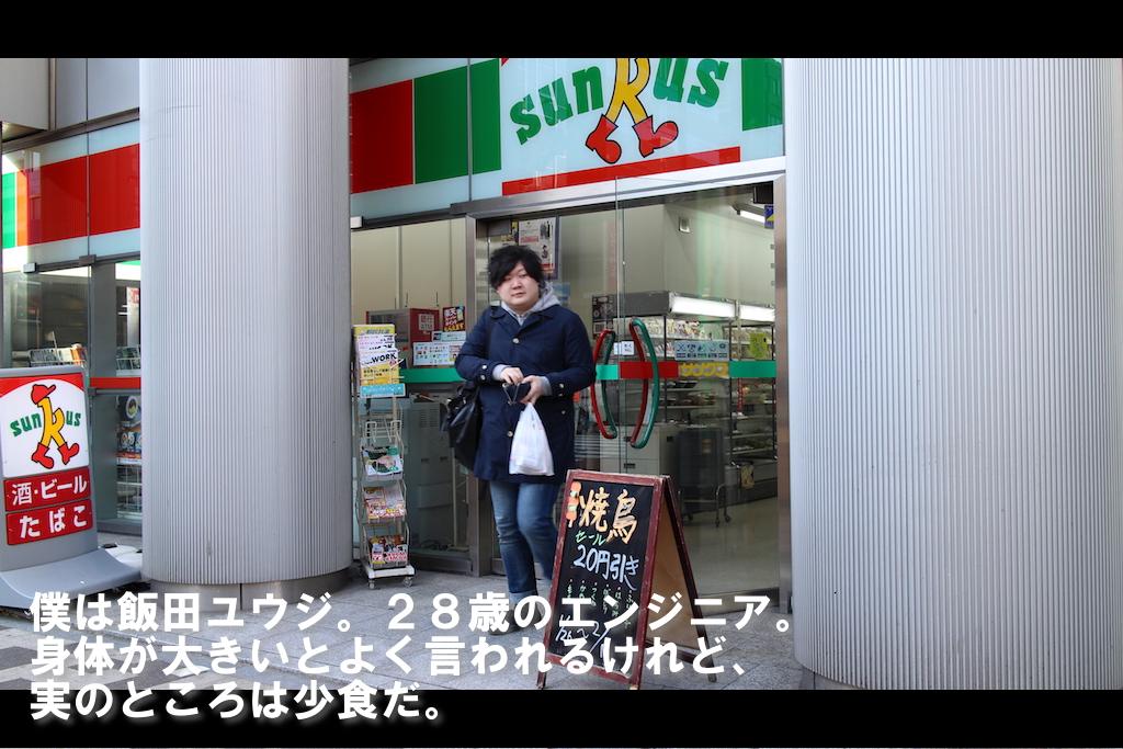 僕は飯田ユウジ。28歳のエンジニア。身体が大きいとよく言われるけれど、実のところは少食だ。