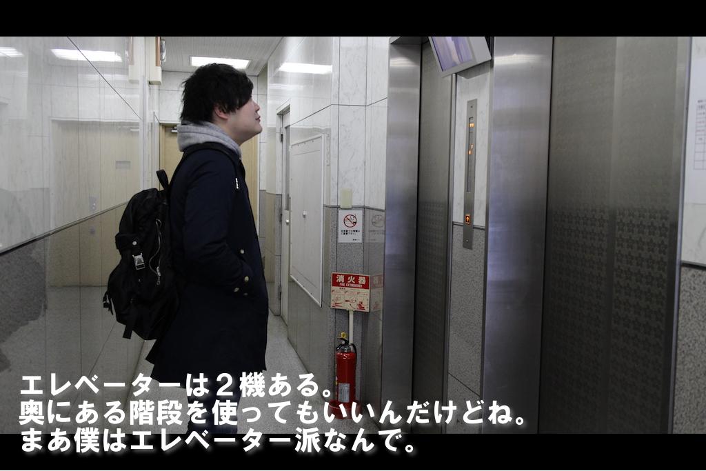 エレベーターは2機ある。奥にある階段を使ってもいいんだけどね。まあ僕はエレベーター派なんで。