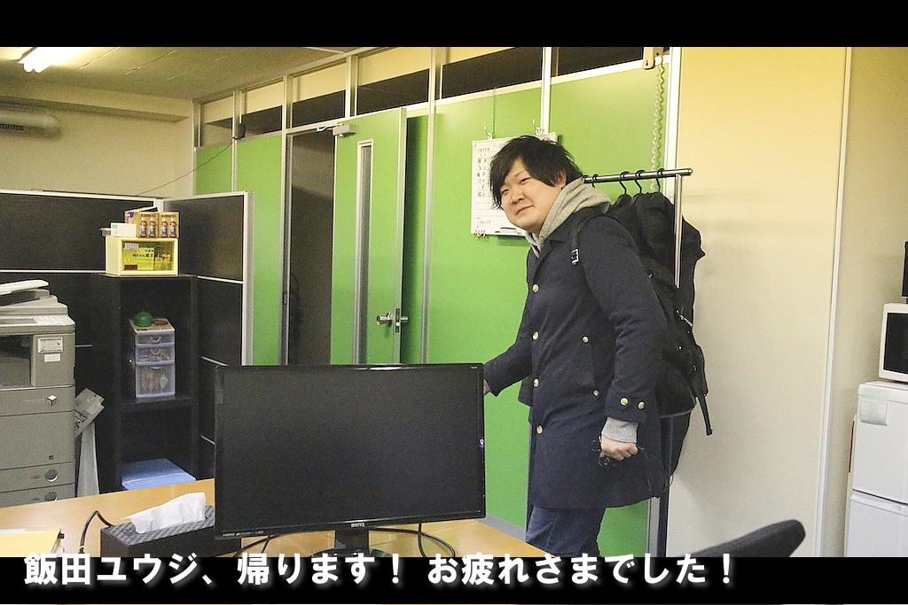 飯田ユウジ、帰ります!お疲れさまでした!
