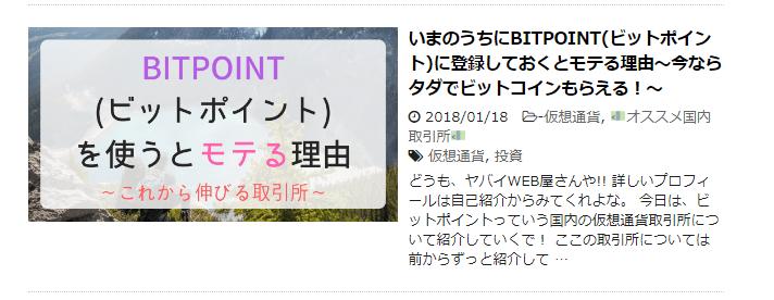 f:id:narumi_btc:20180124213912p:plain