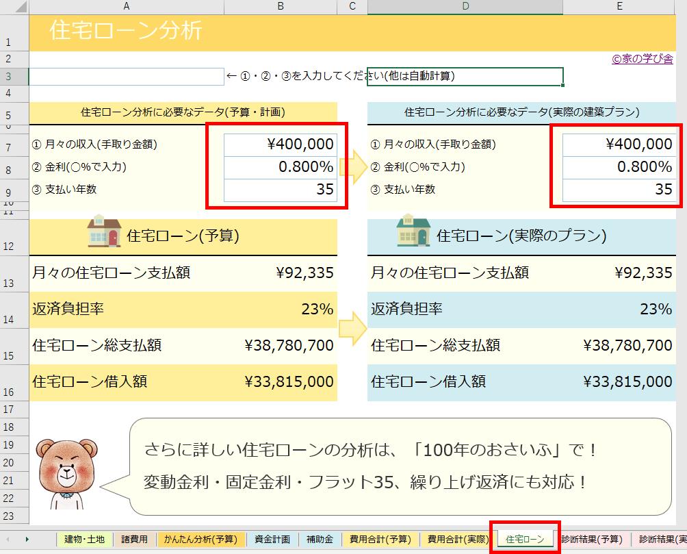 f:id:necohoshiiyan:20200801183115p:plain