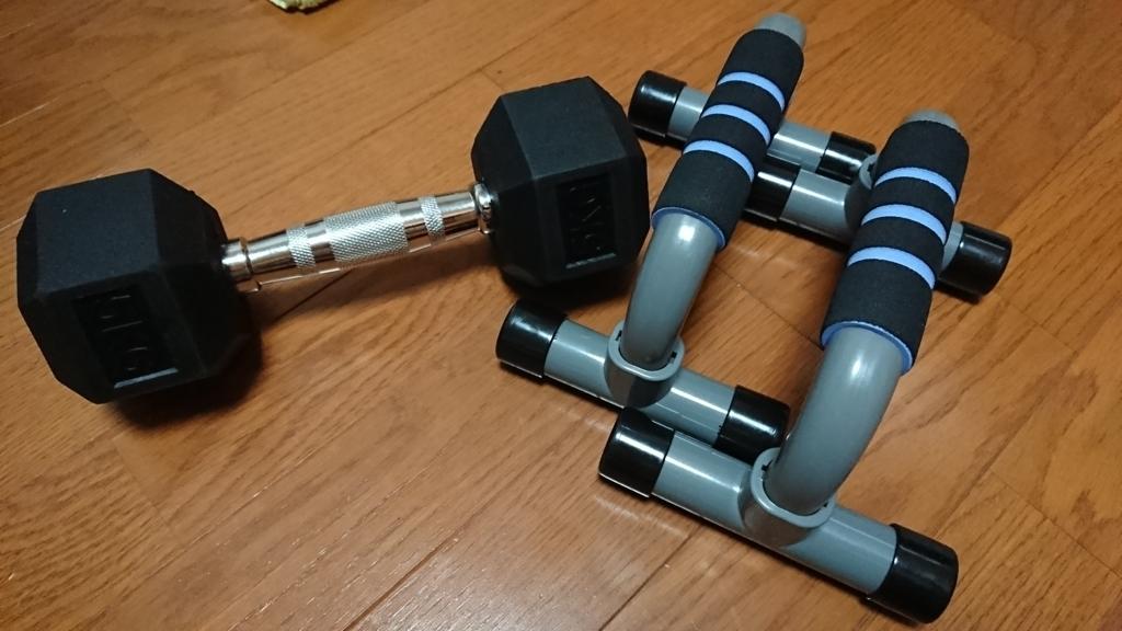 購入した筋トレ器具(ダンベル, プッシュアップバー)