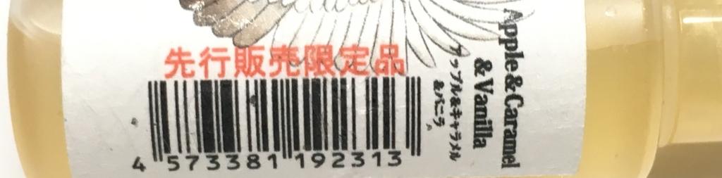 f:id:nukayoro:20170816103100j:plain