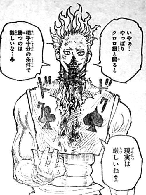 クロロ ひろゆき 【悲報】ハンター×ハンターのイルミ、死んでいた!!!!!!