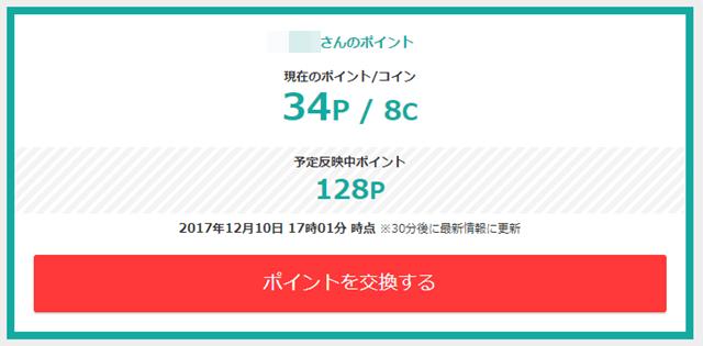 f:id:otonosamasama:20171210172417p:plain