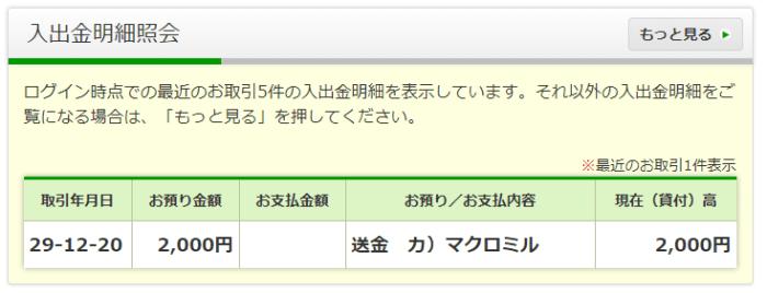 f:id:otonosamasama:20171220195352p:plain