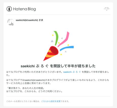 f:id:saekichi:20170802152731p:plain