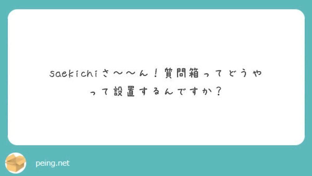 f:id:saekichi:20180713110710j:plain