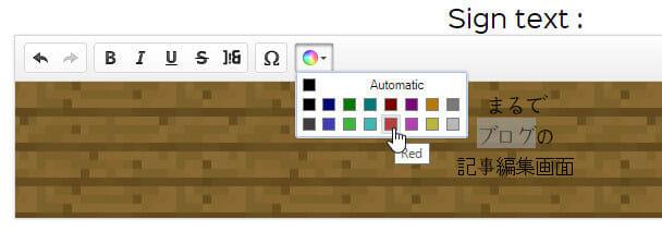 ブログの記事編集画面のように色付け