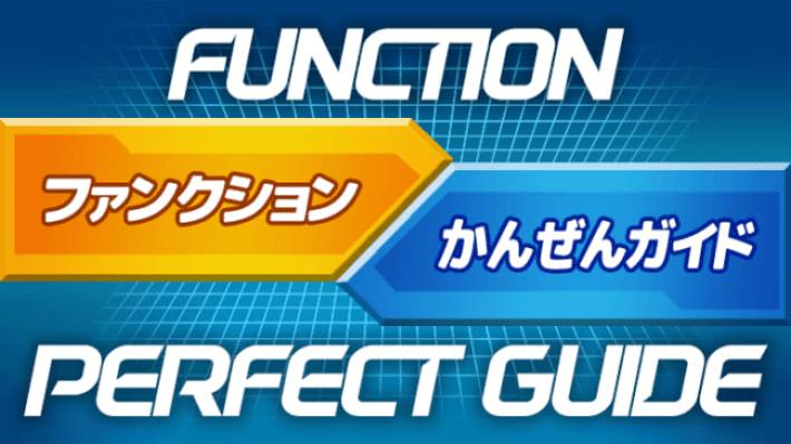 function解説