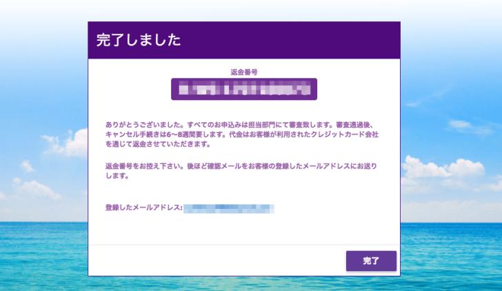 香港エクスプレスのキャンセル完了